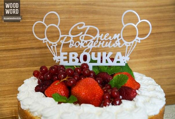 Поздравления с днем рождения ева 2 года